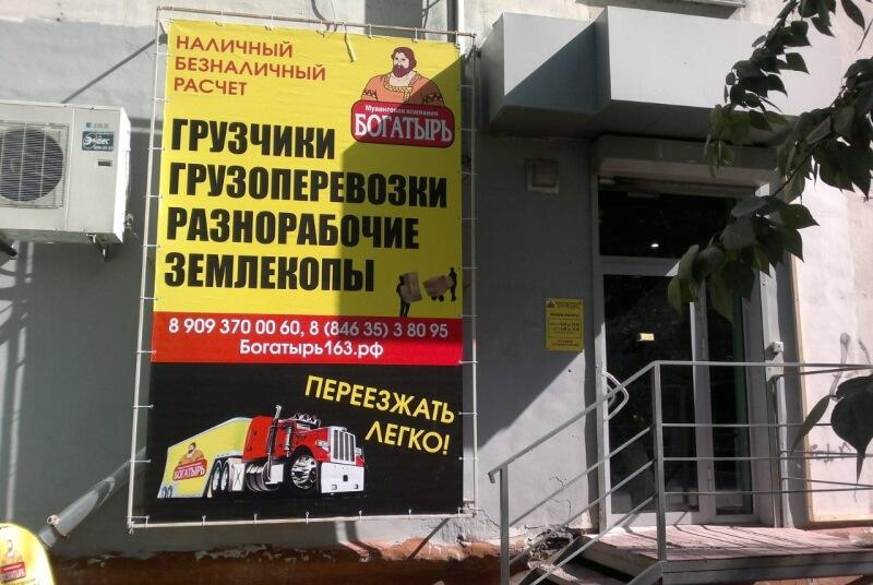 ООО Богатырь Грузоперевозки в Новокуйбышевске
